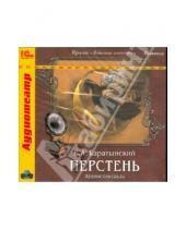 Картинка к книге Абрамович Евгений Баратынский - Перстень (CDmp3)