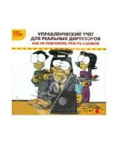 Картинка к книге А. О. Макаренко Р., А. Логинов - Управленческий учет для реальных директоров (CDmp3)