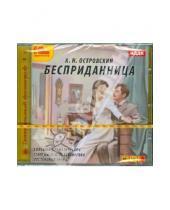 Картинка к книге Николаевич Александр Островский - Бесприданница (CDmp3)