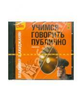 Картинка к книге Владимирович Владимир Шахиджанян - Учимся говорить публично (CDmp3)