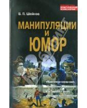 Картинка к книге Павлович Виктор Шейнов - Манипуляции и юмор