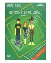 Картинка к книге Фильмы. Сериал - Компьютерщики. Версия 1.0 (DVD)