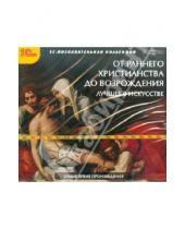Картинка к книге Познавательная коллекция - Лучшее в искусстве от эпохи раннего христианства (CDpc)