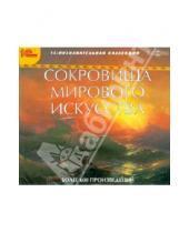 Картинка к книге Познавательная коллекция - Сокровища мирового искусства (CDpc)