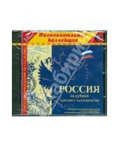 Картинка к книге Познавательная коллекция - Россия на рубеже третьего тысячелетия (CDpc)