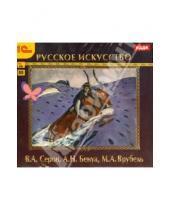 Картинка к книге Познавательная коллекция - Русское искусство. Серов, Бенуа, Врубель (CDpc)