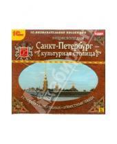 Картинка к книге Познавательная коллекция - Санкт-Петербург - культурная столица (CDpc)