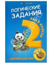 Картинка к книге Васильевна Ирина Ефимова - Логические задания для 2 класса. Орешки для ума