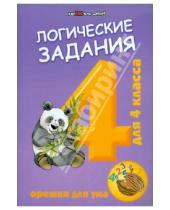 Картинка к книге Васильевна Ирина Ефимова - Логические задания для 4 класса. Орешки для ума