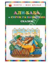Картинка к книге Книги - мои друзья - Али-баба и сорок разбойников. Сказки