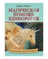 Картинка к книге Дорин Вирче - Магическая помощь единорогов (44 карты + книга)