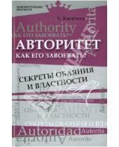 Картинка к книге Сергей Касаткин - Авторитет. Как его завоевать? Секреты обаяния и властности