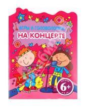 Картинка к книге Детский досуг - На концерте. Игры и головоломки. Для детей от 6 лет