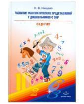 Картинка к книге Валентиновна Наталия Нищева - Развитие математических представлений у дошкольников с ОНР (с 6 до 7 лет)