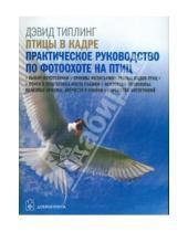 Картинка к книге Добрая книга - Птицы в кадре. Самое полное практическое руководство по фотоохоте на птиц с цифровой фотокамерой