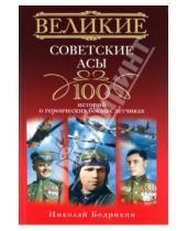 Картинка к книге Георгиевич Николай Бодрихин - Великие советские асы. 100 историй о героических боевых летчиках