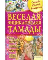 Картинка к книге Досуг - Веселая энциклопедия тамады