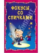 Картинка к книге Владимирович Михаил Изотов - Фокусы со спичками