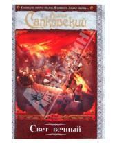 Картинка к книге Анджей Сапковский - Свет вечный