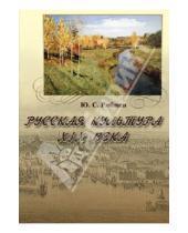 Картинка к книге Сергеевич Юрий Рябцев - Русская культура XIX века (CD)