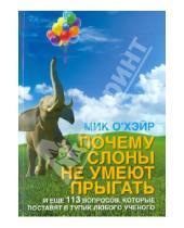 Картинка к книге Добрая книга - Почему слоны не умеют прыгать? И еще 113 вопросов, которые поставят в тупик любого ученого