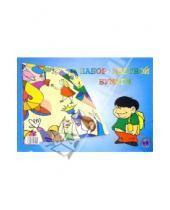 Картинка к книге Гамма - Набор цветной бумаги А4 10 цветов