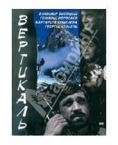Картинка к книге Борис Дуров Сергеевич, Станислав Говорухин - Вертикаль (DVD)