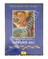 Картинка к книге Николай Досталь - Мелкий бес (DVD)