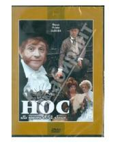 Картинка к книге Ролан Быков - Нос (DVD)