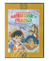 Картинка к книге Мультфильмы - Приключения волшебного глобуса или Проделки ведьмы (DVD)