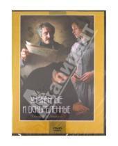 Картинка к книге Андрей Эшпай - Униженные и оскорбленные (DVD)