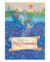Картинка к книге Иоанн Рутенин - Рыбак и жемчужина
