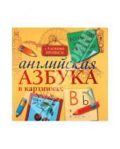 Картинка к книге АСТ - Английская азбука в картинках