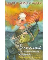 Картинка к книге Эрнестовна Виктория Кирдий - Блокнот для исполнения желаний. Подарки, мечты, улыбки