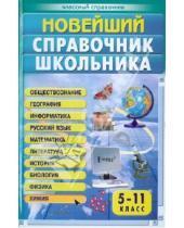 Картинка к книге 5 баллов! - Новейший справочник школьника. 5-11 классы