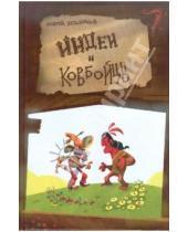 Картинка к книге Андрей Ядрышников - Индеи и ковбойцы