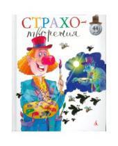 Картинка к книге Алексеевич Андрей Усачев - Страхотворения