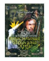 Картинка к книге Феликс Миронер - Жизнь и удивительные приключения Робинзона (DVD)