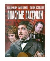 Картинка к книге Георгий Юнгвальд-Хилькевич - Опасные гастроли (DVD)
