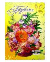Картинка к книге Стезя - 1Т-043/Поздравляем/открытка-гигант вырубка