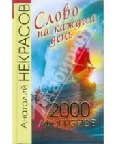 Картинка к книге Александрович Анатолий Некрасов - Слово на каждый день. 2000 афоризмов