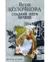 Картинка к книге Александровна Вера Колочкова - Сладкий хлеб мачехи