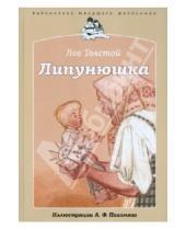 Картинка к книге Николаевич Лев Толстой - Липунюшка