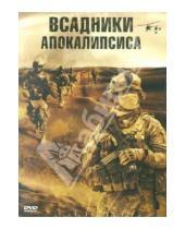 Картинка к книге Дж. Сидни Фьюри - Всадники апокалипсиса (DVD)