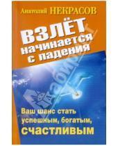Картинка к книге Александрович Анатолий Некрасов - Взлет начинается с падения. Ваш шанс стать успешным, богатым, счастливым