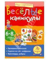 Картинка к книге Игры с картинками - Игры с картинками. Веселые каникулы. 6-8 лет