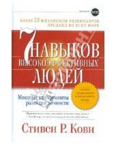 Картинка к книге Р. Стивен Кови - Семь навыков высокоэффективных людей. Мощные инструменты развития личности