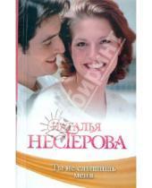 Картинка к книге Владимировна Наталья Нестерова - Ты не слышишь меня
