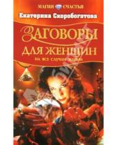 Картинка к книге Евгеньевна Екатерина Скоробогатова - Заговоры для женщин на все случаи жизни