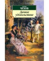 Картинка к книге Павлович Антон Чехов - Дачное удовольствие